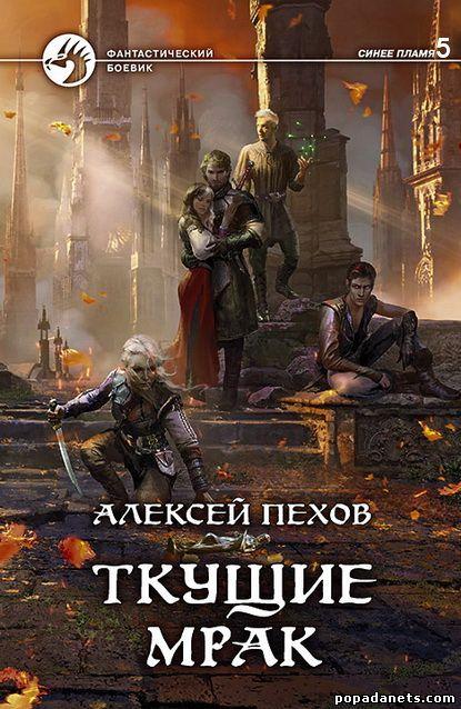 Алексей Пехов. Ткущие мрак. Синее пламя 5