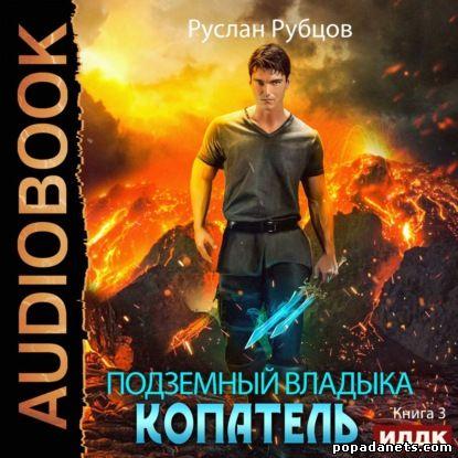 Руслан Рубцов. Копатель. Книга 3. Аудио