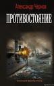 Александр Чернов. Противостояние