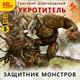 Григорий Шаргородский. Укротитель. Защитник монстров. Аудио