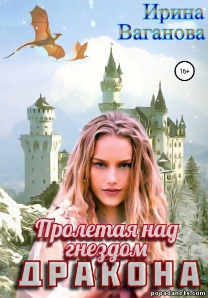 Ирина Ваганова. Пролетая над гнездом дракона