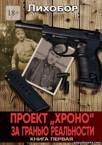 ЛИХОБОР. Проект «ХРОНО». За гранью реальности