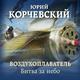 Юрий Корчевский. Воздухоплаватель 2. Битва за небо. Аудио
