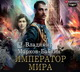 Владимир Марков-Бабкин. Император мира. Новый Михаил 4. Аудио
