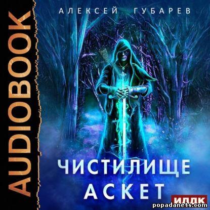 Алексей Губарев. Чистилище. Аудио