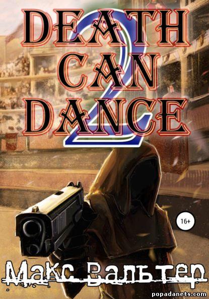 Макс Вальтер. Death can dance 2