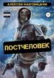 Алексей Маковицкий. Постчеловек