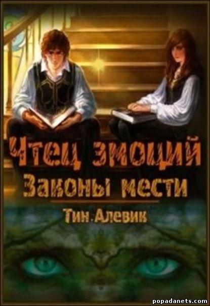 Николай Степанов. Чтец эмоций 1. Законы мести