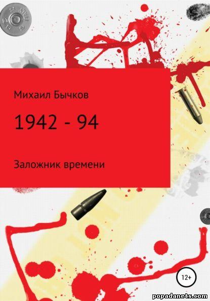Михаил Бычков. 1942 – 94