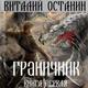 Виталий Останин. Граничник. Аудио