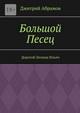 Дмитрий Абрамов. Большой Песец