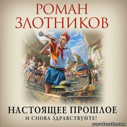 Роман Злотников. Настоящее прошлое. И снова здравствуйте! Аудио