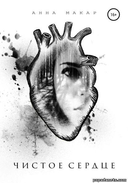 Анна Макар. Чистое сердце
