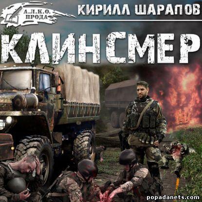 Кирилл Шарапов. Клинсмер. Аудио
