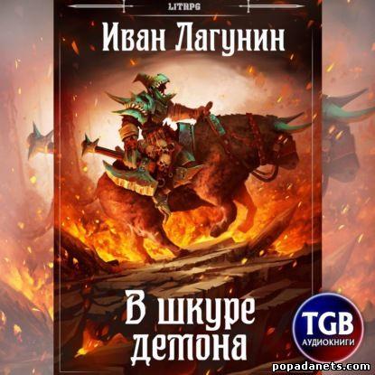 Иван Лагунин. В шкуре демона. Аудио