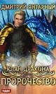 Дмитрий Янтарный. Клан дракона. Книга 2. Пророчество