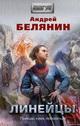 Андрей Белянин. Линейцы