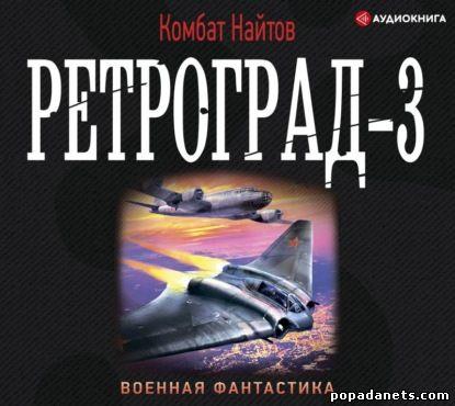 Комбат Найтов. Ретроград-3. Аудио