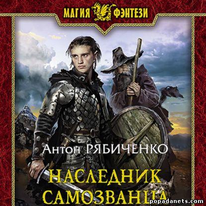 Антон Рябиченко. Наследник самозванца. Аудио