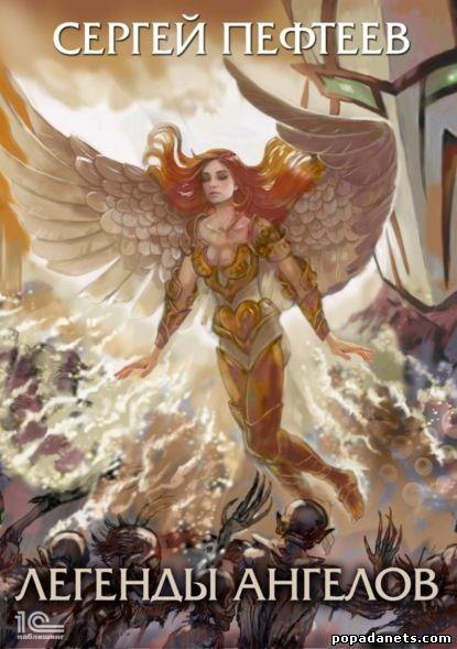Легенды ангелов