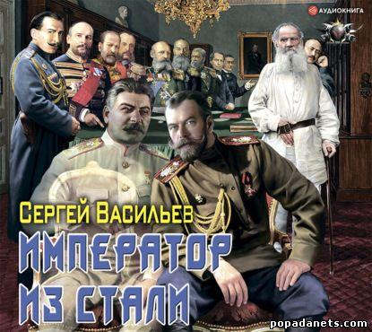 Сергей Васильев. Император из стали. Аудио