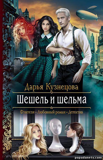 Дарья Кузнецова. Шешель и шельма.
