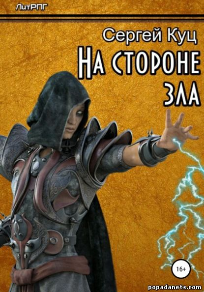 Сергей Куц. На стороне зла