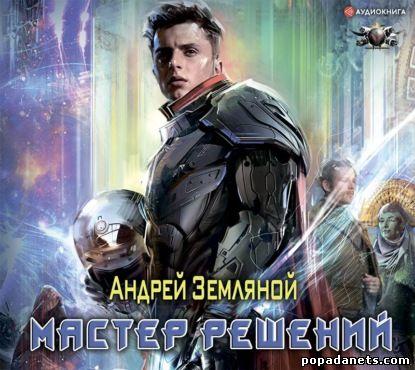 Андрей Земляной. Мастер решений. Аудио