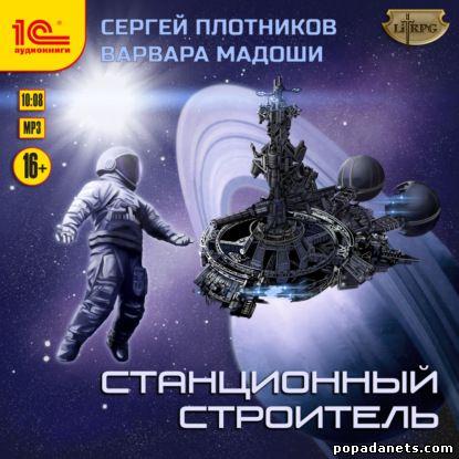 Сергей Плотников. Станционный строитель. Аудио