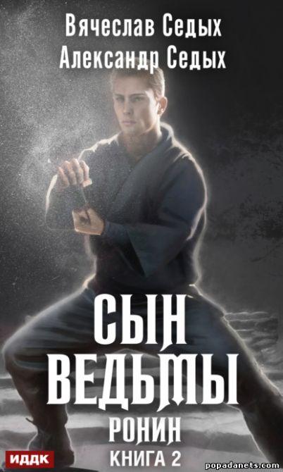 Александр Седых. Ронин. Сын ведьмы 2
