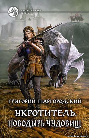 Электронная книга «Укротитель. Поводырь чудовищ» – Григорий Шаргородский