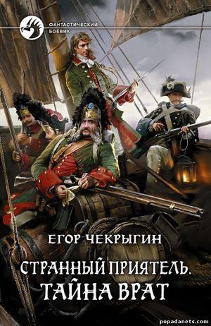 Электронная книга «Странный приятель. Тайна Врат» – Егор Чекрыгин