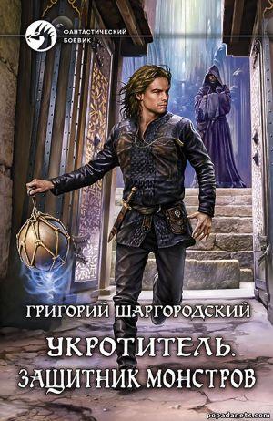 Электронная книга «Укротитель. Защитник монстров» – Григорий Шаргородский