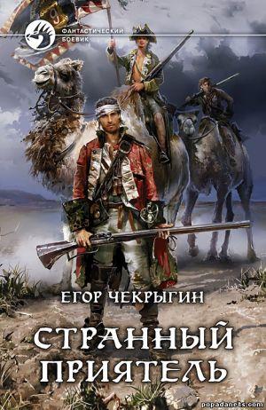 Электронная книга «Странный приятель» – Егор Чекрыгин