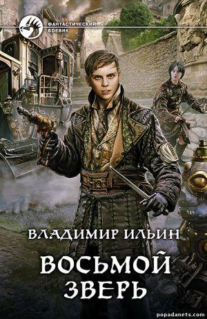 Электронная книга «Восьмой зверь» – Владимир Ильин