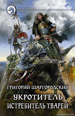 Электронная книга «Укротитель. Истребитель тварей» – Григорий Шаргородский
