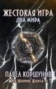 Павел Коршунов. Жестокая игра. Книга 6. Два мира