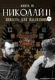 Дмитрий Найденов. Николай Второй. Невеста для наследника. Книга 3