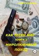 Павел Кольцов. Миролюбивый поход. «Как тесен мир». Книга 2