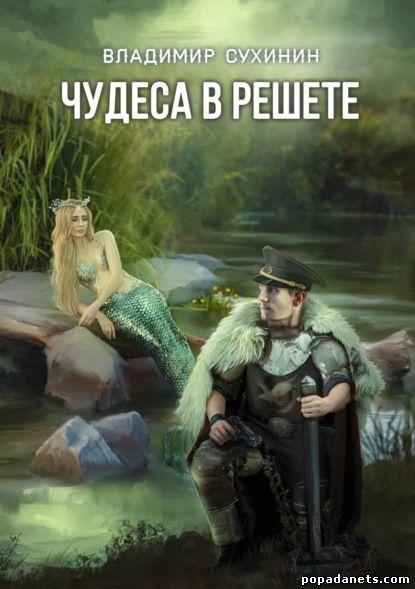 Владимир Сухинин. Чудеса в решете