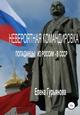 Елена Гурьянова. Невероятная командировка. Попаданцы: из России – в СССР