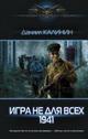 Даниил Калинин. Игра не для всех. 1941