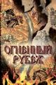 Дмитрий Володихин. Огненный рубеж
