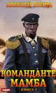 Алексей Птица. Команданте Мамба. Император Африки 2