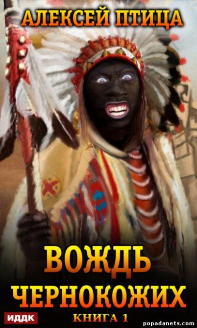 Вождь чернокожих
