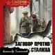 Александр Тамоников. Заговор против Сталина. Аудио