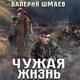 Валерий Шмаев. Чужая жизнь. Аудио