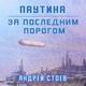 Андрей Стоев. За последним порогом. Паутина. Аудио