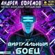 Андрей Ефремов. Виртуальный боец. Аудио
