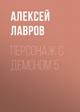 Алексей Лавров. Персонаж с демоном 5